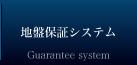 地盤保証システム