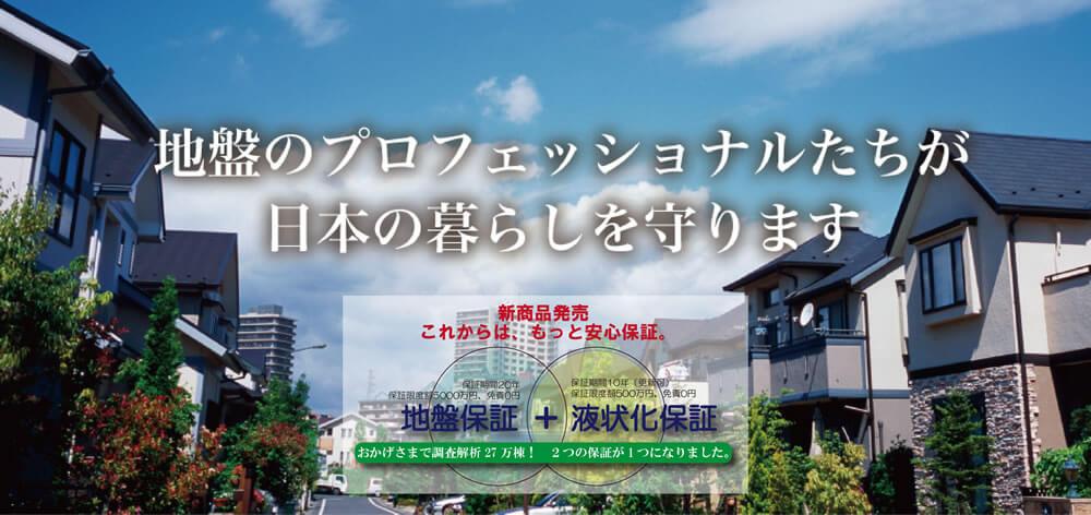 地盤のプロフェッショナルたちが日本の暮らしを守ります