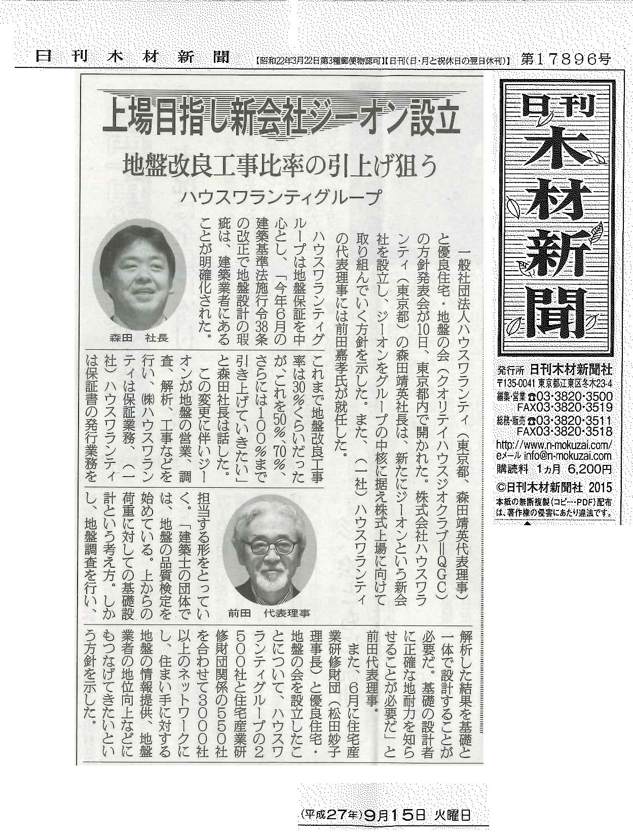 「日刊木材新聞」