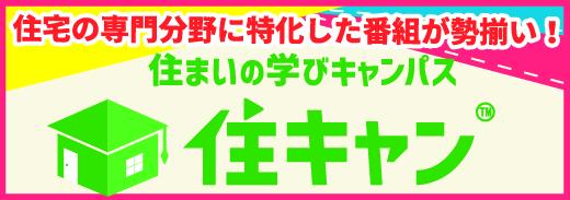 banner_jyucan